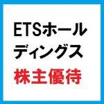 ETSホールディングス 株主優待