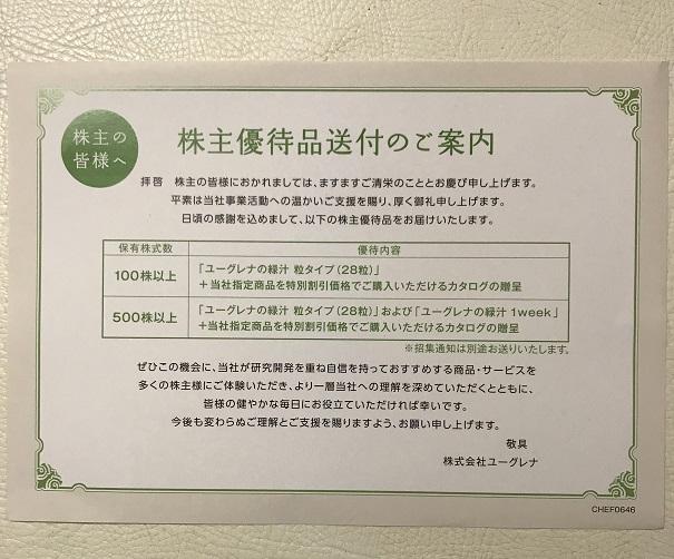 ユーグレナ 株主優待 2019