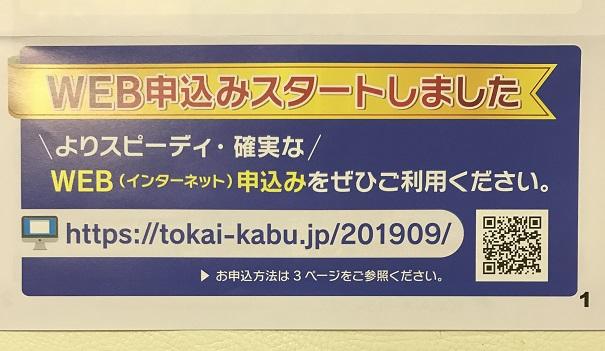 TOKAIホールディングス 株主優待 2019
