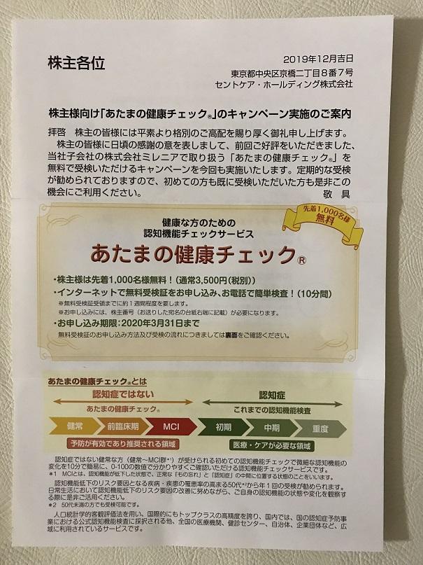 セントケアHD 株主優待 2019