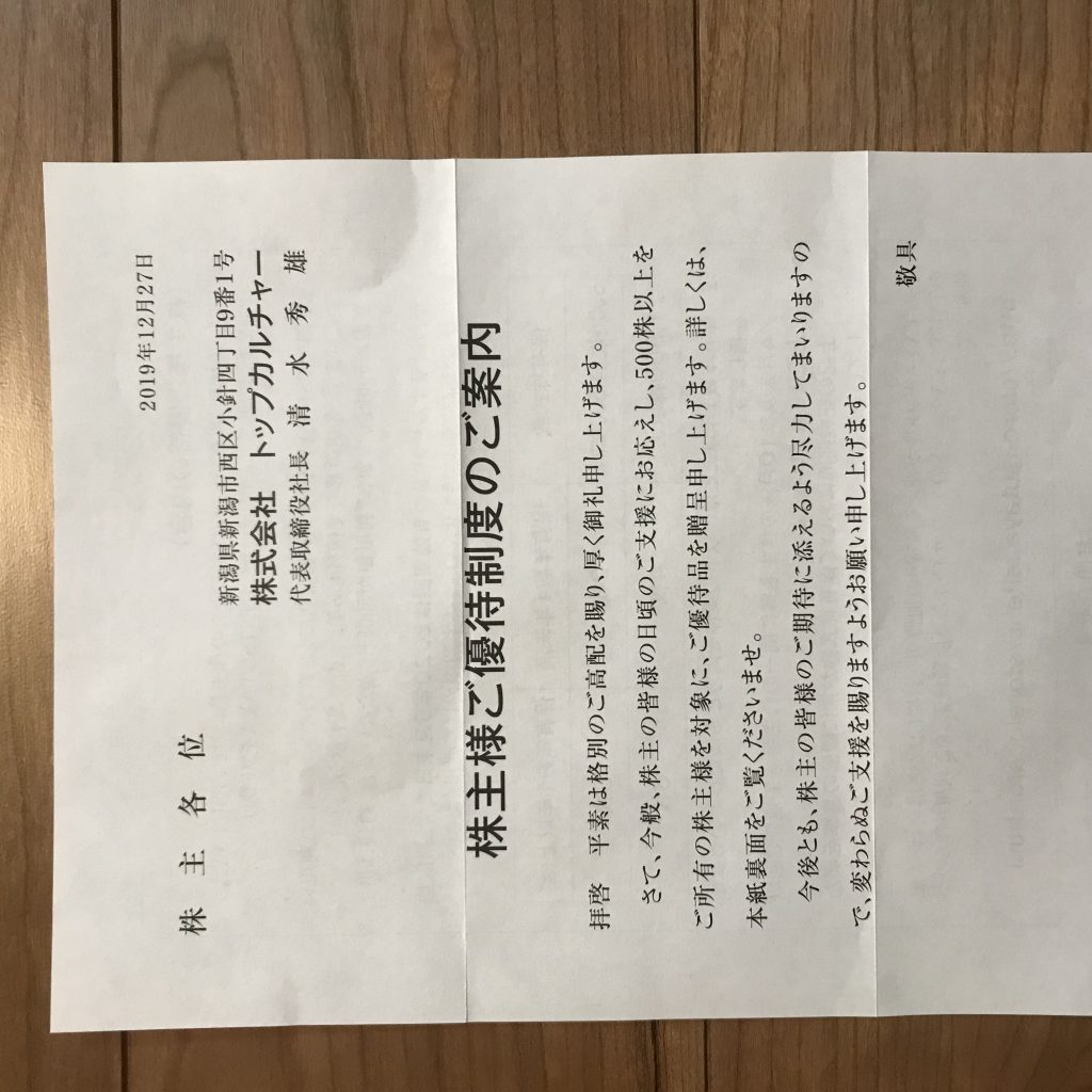 トップカルチャー 株主優待 2019
