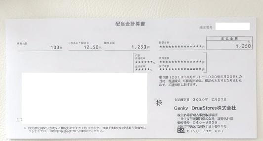 ゲンキ-ドラッグストアー 株主優待 2020