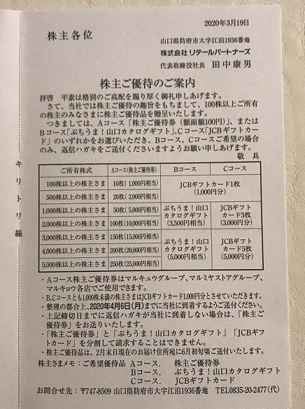 リテールパートナーズ 株主優待 2020