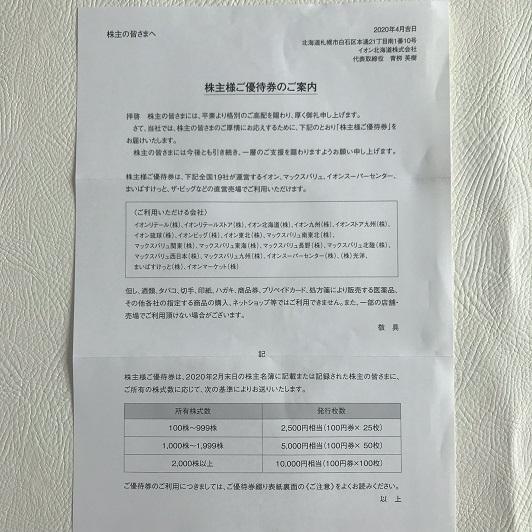 イオン北海道 株主優待 2020