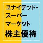 ユナイテッド・スーパーマーケット 株主優待