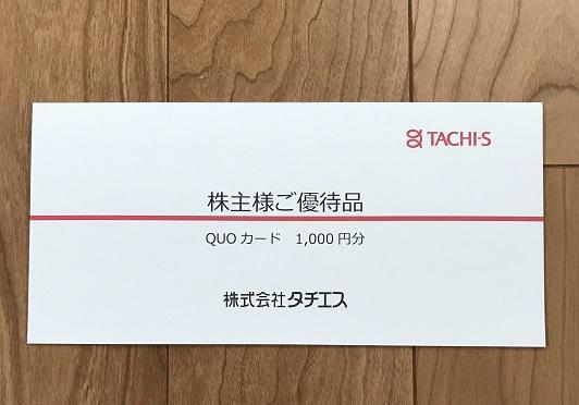 タチエス 株主優待 2020