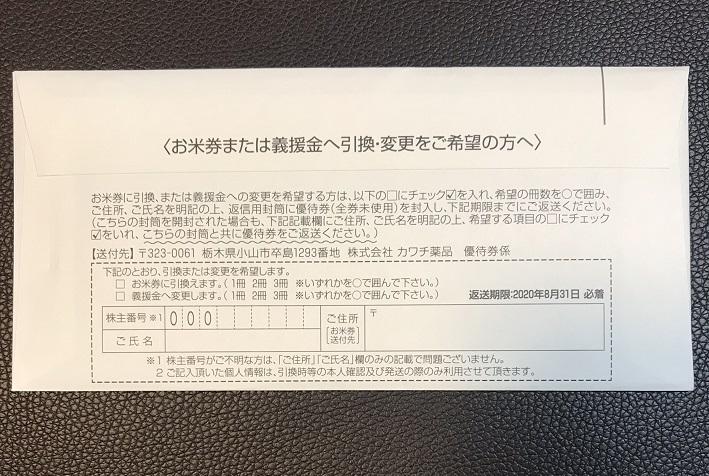カワチ薬品 株主優待 2020