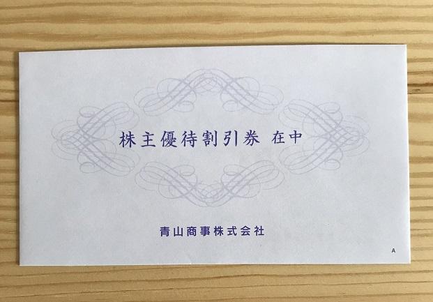 青山商事 株主優待 2020
