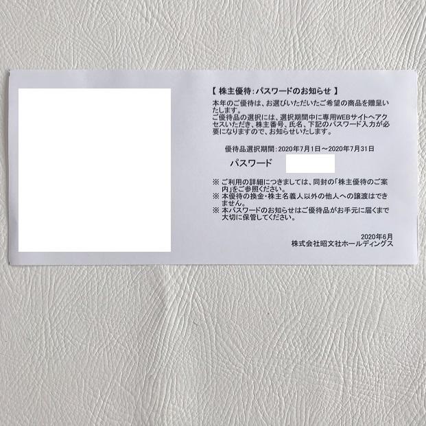昭文社 株主優待 2020