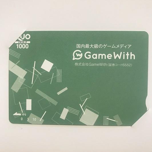 ゲームウィズ 株主優待 2020