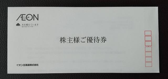 イオン北海道 株主優待 2021