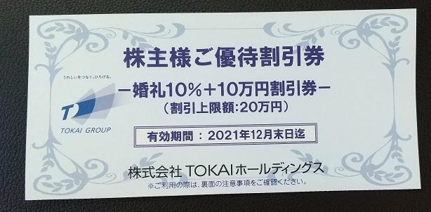 TOKAI 株主優待 2021