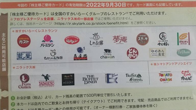 すかいらーく 株主優待 2021